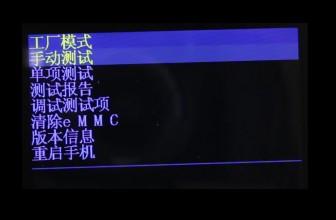Cum resetezi un telefon cu recovery in limba chineza