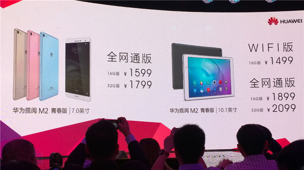 mediapad-m2.jpg Huawei lanseaza 2 tablete noi si cu specificatii bune in China, posibil sa ajunga si in Romania.